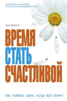 Фомина Ю.А. - Кризис - время стать счастливой. (ОСЭ) обложка книги