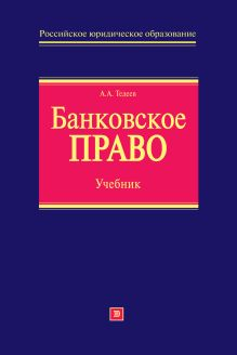 Прошунин М.М. - Банковское право: учебник обложка книги