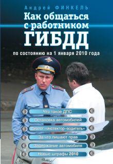 Финкель А.Е. - Как общаться с работником ГИБДД (по состоянию на 1 января 2010 г.) обложка книги