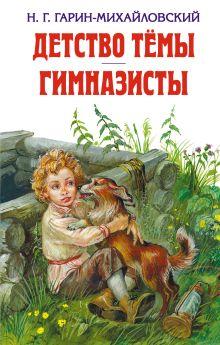 Гарин-Михайловск Н.Г. - Детство Темы. Гимназисты обложка книги