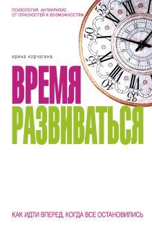 Корчагина И.Л. - Кризис - время развиваться. (ОСЭ) обложка книги