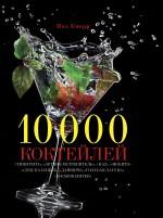 Кнорр П. - 10000 коктейлей обложка книги