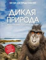 - Дикая природа: фотографии, покорившие мир обложка книги