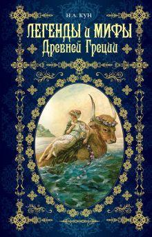Кун Н.А. - Легенды и мифы Древней Греции. (ОСЭ) обложка книги