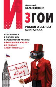 Изгои: роман о беглых олигархах обложка книги