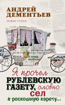 Дементьев А.Д. - Я прочел Рублевскую газету, словно сел в роскошную карету... обложка книги