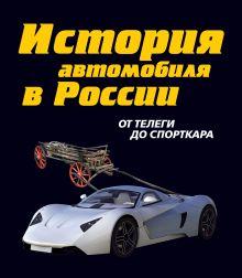 Рубец А.Д. - История автомобиля в России. От телеги до спорткара обложка книги