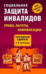 Социальная защита инвалидов: права, льготы, компенсации Кузнецова О.В.