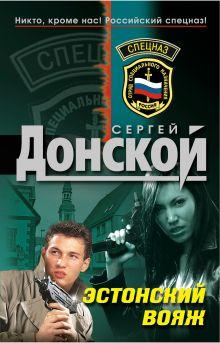 Донской С.Г. - Эстонский вояж обложка книги
