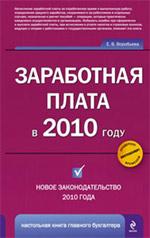 Заработная плата в 2010 г. 13-е изд., перераб. и доп. Воробьева Е.В.