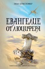 Кристофер П. - Евангелие от Люцифера обложка книги
