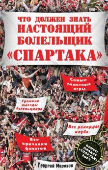 Морозов Г. - Что должен знать настоящий болельщик Спартака. (+плакат) обложка книги