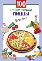 100 лучших рецептов пиццы