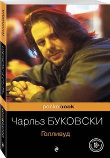 Буковски Ч. - Голливуд обложка книги