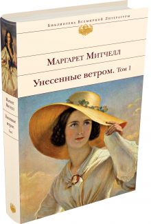 Митчелл М. - Унесенные ветром. Том 1 обложка книги