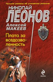 Леонов Н.И., Макеев А.В. - Плата за вседозволенность: повесть обложка книги