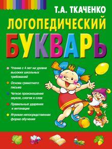 Ткаченко Т.А. - Логопедический букварь обложка книги