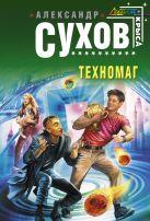 Сухов А.Е. - Техномаг' обложка книги