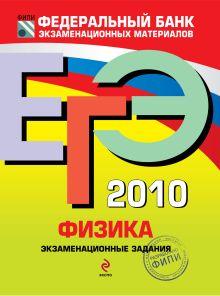 Демидова М.Ю., Нурминский И.И. - ЕГЭ - 2010. Физика: экзаменационные задания обложка книги
