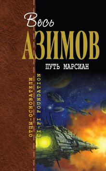 Азимов А. - Путь марсиан обложка книги