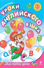 Александрова О.В. - Уроки английского языка: для детей 6-7 лет обложка книги