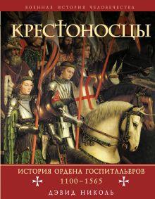 Крестоносцы: история ордена Госпитальеров 1100-1565 обложка книги