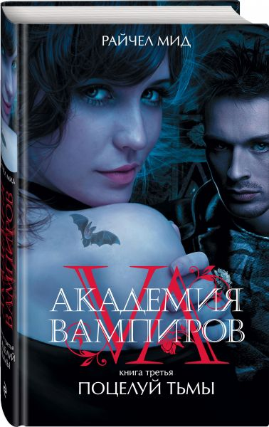 Академия вампиров. Книга 3: Поцелуй тьмы