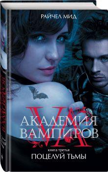 Мид Р. - Академия вампиров. Книга 3. Поцелуй тьмы обложка книги