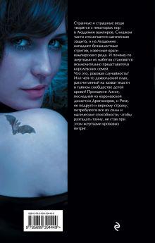 Обложка сзади Академия вампиров. Книга 3. Поцелуй тьмы Райчел Мид