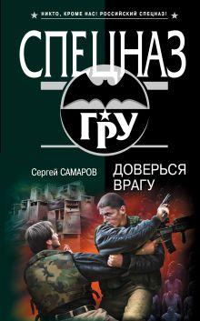 Самаров С.В. - Доверься врагу обложка книги