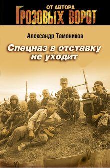 Тамоников А.А. - Спецназ в отставку не уходит: роман обложка книги