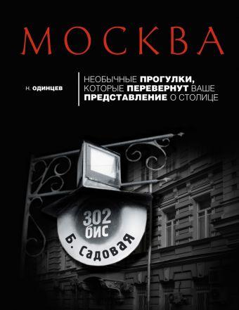 Москва: необычные прогулки, которые перевернут ваше представление о столице Одинцев Н.В.