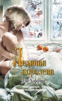 Ледяная королева обложка книги