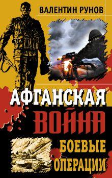 Афганская война: Боевые операции обложка книги