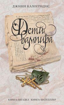 Калогридис Д. - Дети вампира обложка книги