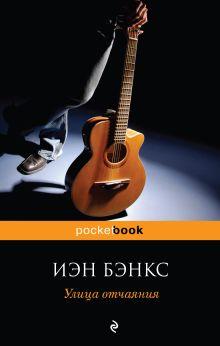 Улица отчаяния обложка книги