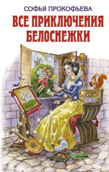 Все приключения Белоснежки обложка книги