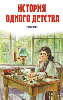 История одного детства обложка книги