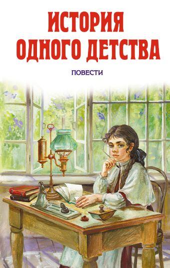 История одного детства Водовозова Е.Н., Толстой А.Н.