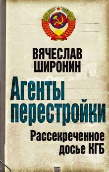 Агенты перестройки. Рассекреченное досье КГБ обложка книги