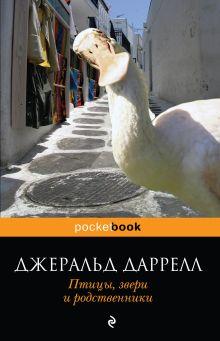 Даррелл Д. - Птицы, звери и родственники обложка книги