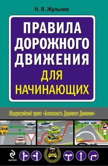 Жульнев Н.Я. - Правила дорожного движения для начинающих (бестселлер За рулем) обложка книги