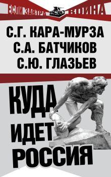 Куда идет Россия обложка книги