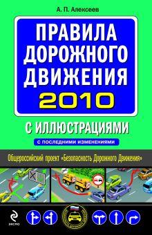 Алексеев А.П. - Правила дорожного движения 2010 с иллюстрациями: с последними изменениями обложка книги