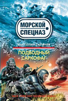 Подводный саркофаг: роман обложка книги