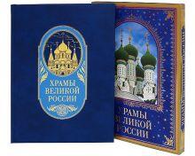 - Храмы великой России обложка книги