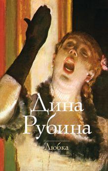 Рубина Д. - Любка обложка книги