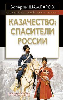 Казачество: спасители России