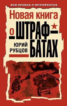 Новая книга о штрафбатах обложка книги