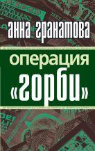 Гранатова А.А. - Операция Горби' обложка книги